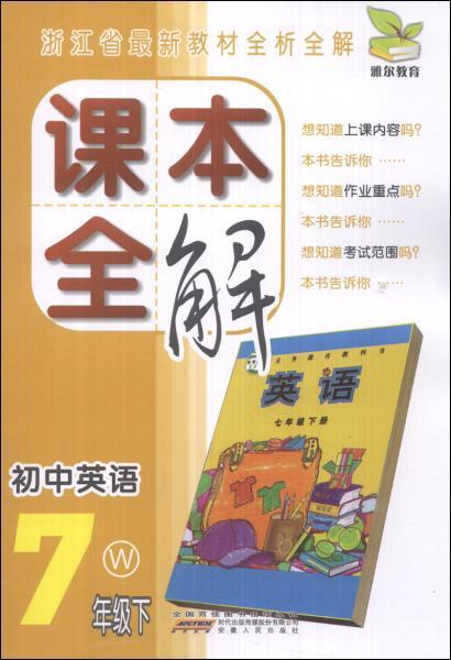 课本全解:初中英语(7年级下)(W)