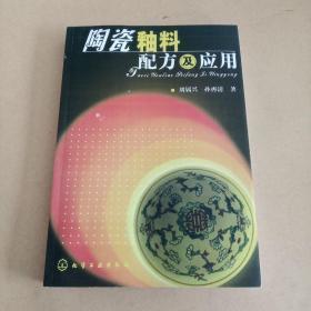 陶瓷釉料配方及应用