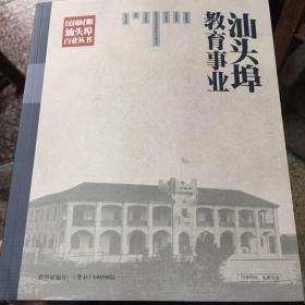 民国时期汕头埠百业丛书:汕头埠教育事业
