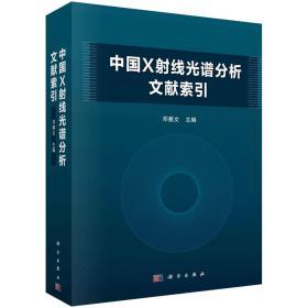 中国X射线光谱分析文献索引