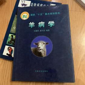 """羊病学(国家""""十五""""重点规划图书)精装"""