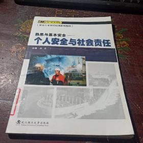 2011新大纲版船员专业知识培训系列教材·熟悉与基本安全:个人安全与社会责任