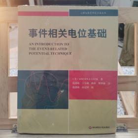 事件相关电位基础:心理与教育研究方法丛书