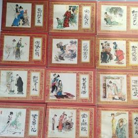 【品佳】 连环画:红楼梦 1-16册全