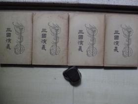 1931年亚东图书馆32开【胡适序】:三国演义   4册全