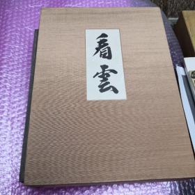 看云-惺斋宗匠好物集 日本原版茶道名器图集
