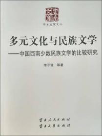 多元文化与民族文学:中国西南少数民族文学的比较研究