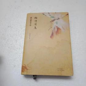 梅边消息:潘向黎读古诗