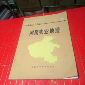河南农业地理
