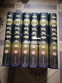 中国古代天书大系 : 中国古代秘书研究(全六册合售)