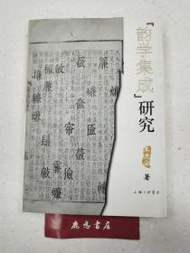 """""""韵学集成""""研究"""