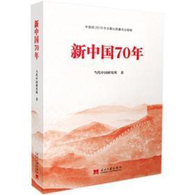 新中国70年 当代中国研究所著
