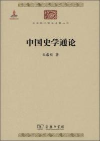 中国史学通论
