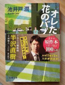 日文原版书    オレたち花のバブル组 (文春文库) 2010/12/3 池井戸润  (著) 有书带