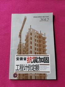 安徽省抗震加固工程计价定额(2012)