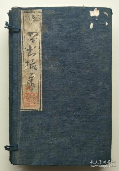 【四书撮言】孟子,清木刻本,一函两厚本共8卷,