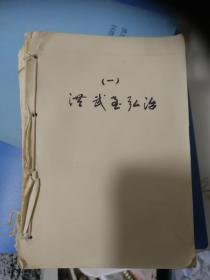 清赵翼廿二史札记手抄本全四册(不知何人抄写,有几百页)