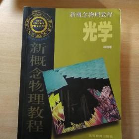 光学/新概念物理教程