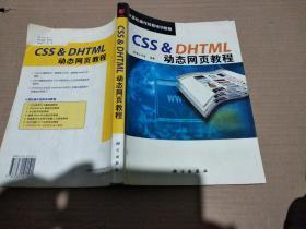 CSS & DHTML动态网页教程】