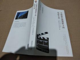 全媒体传播视野下的电影生态:2011中国(北京)电影学术年会成果汇编】