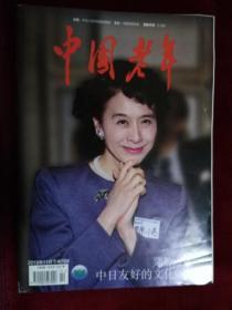 中国老年 2019年11月 下半月版