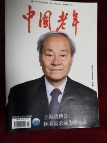 中国老年 2019年12月 上半月版