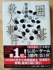 日文原版书  囲碁杀人事件 (讲谈社文库)  文库 – 2017/2/15 竹本 健治 (著)