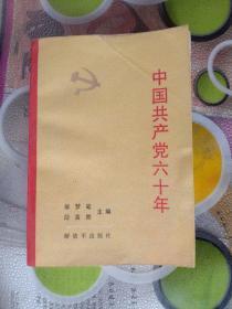 中国共产党六十年。(下册)