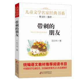 带刺的朋友曹文轩推荐儿童文学经典书系