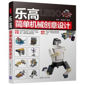 乐高简单机械创意设计