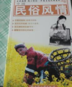 华夏生态之旅糸列图册巜中国民俗风情》