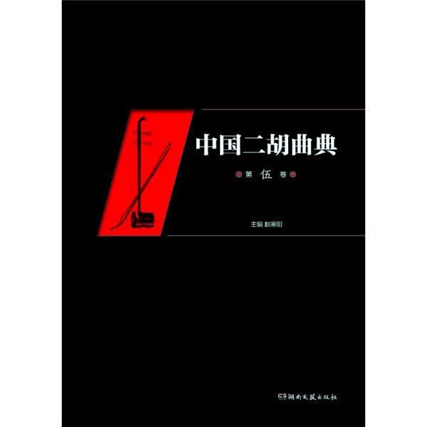 中国二胡曲典(第5卷)
