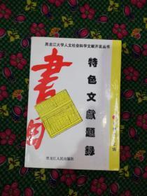 特色文献题录   黑龙江人民出版社1998年一版一印共印2000册