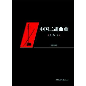 中国二胡曲典(第3卷)