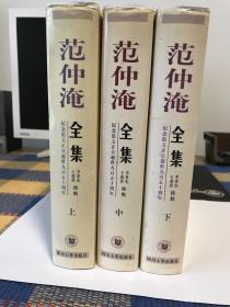 范仲淹全集 全三册 精装