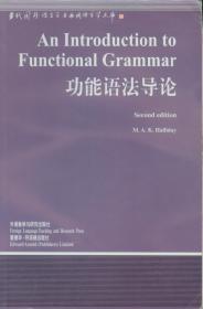功能语法导论