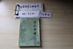 中国古代作家研究丛书 苏辙年谱