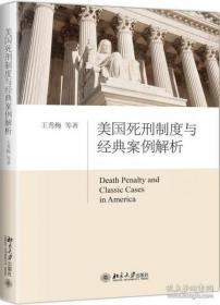 正版图书现货 美国死刑制度与经典案例解析