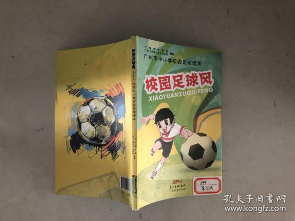 校园足球风:广州市中小学校园足球读本