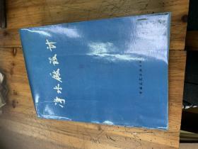 4806:净水厂设计 有上海城市经济学会城建咨询部图章