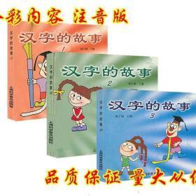 全彩色注音 汉字的故事1-3册梅子涵著上海科普出版社