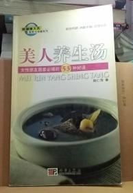 美人养生汤 女性朋友居家必喝的53种汤 陆仁萍/著 科学出版社 9787030125330
