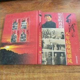 历史的真迹 毛泽东八年抗战展雄风