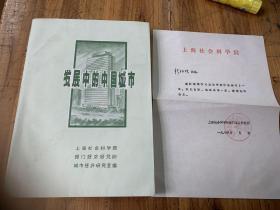 4810:发展中的中国城市,有上海社会科学院写给程祖坦信函,上海市城市经济学会赠