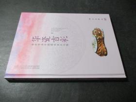 華瓷吉彩——黃驊市海豐鎮遺址出土文物