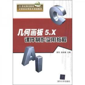 几何画板5.X课件制作实用教程/21世纪师范院校计算机实用技术规划教材