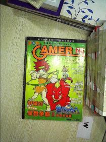 大众软件2002增刊 《大众游戏GAMER》 2002年 7月