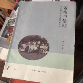 苦难与信仰:近代潮汕基督徒的宗教经验