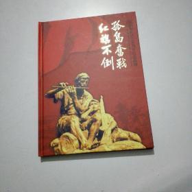 孤岛奋战,红旗不倒:琼崖纵队成立80周年纪念邮册(含2007-21 建军小版张等)