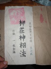 明代袁柳庄先生秘传《柳庄神相法》油印本,两册三卷全。